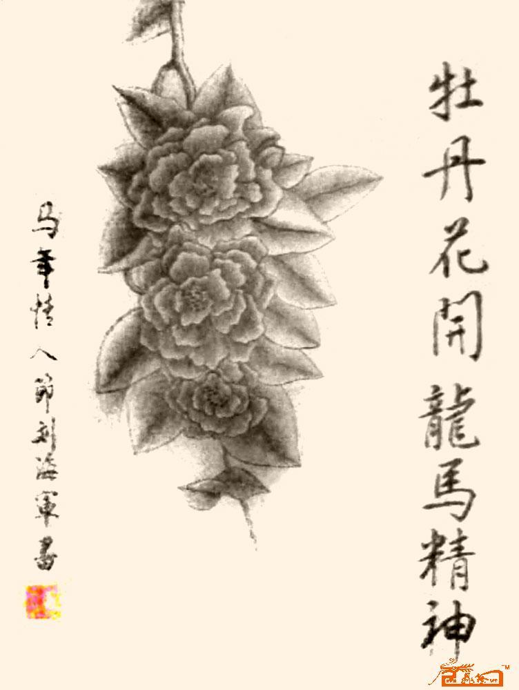 刘海军墨韵斋-牡丹素描-淘宝-名人字画-中国书画服务